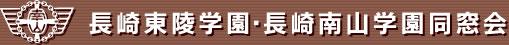 長崎東陵学園・長崎南山学園同窓会