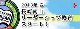 長崎南山リーダーシップ教育スタート!