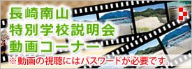 長崎南山オープンスクール動画コーナー