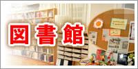 長崎南山学園図書館