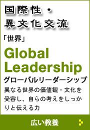 グローバルリーダーシップ