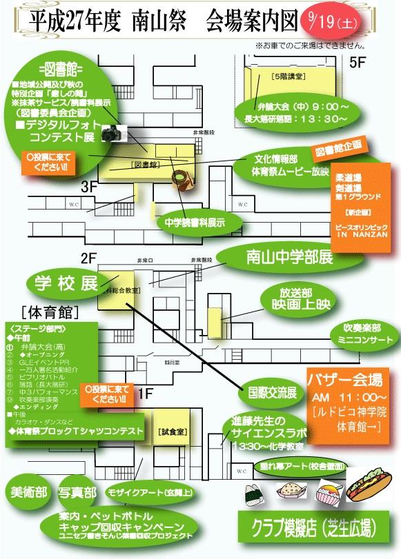 平成27_年度 南山祭 会場案内図-[更新済み]