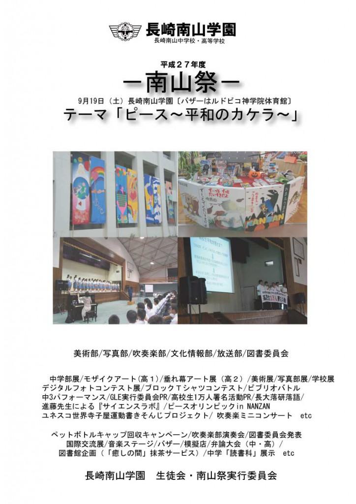 h27_南山祭ポスター-[更新済み]