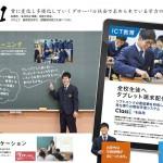 ICTパンフweb