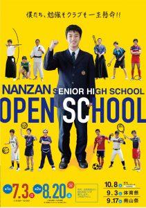 南山高校OS2016_0531
